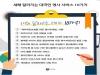 새해 달라지는 대국민 영사 서비스 10가지