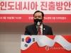 우마르 하디 주한 인니대사에 명예 서울시민증