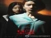 영화 '여고괴담 여섯번째 이야기: 모교' 인도네시아에서 개봉일 협의 진행 중