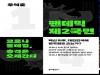 [책이 답하다2] 팬데믹 제2국면 /우석훈
