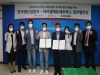 한국계 에듀테크기업, UI와 손잡고 인니 최초 온라인 국가자격과정 개설