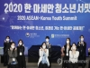 '지구촌 불평등 해소 방안은'…10일 한아세안 청소년 서밋 개최