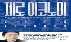 [책이 답하다3] 제로 이코노미 /조영무