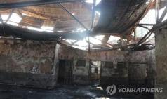 인니 자카르타 외곽 교도소 화재로 41명 사망…외국인도