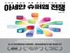 [신간] '아세안 슈퍼앱 전쟁'